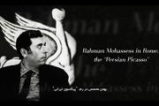 چهارمین قسمت از مجموعه مستند از تهران تا رم با نگاهی بر آثار و زندگی بهمن محصص منتشر شد