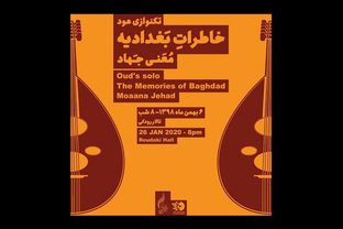 خاطرات بغدادیه در تهران