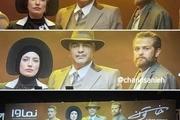 تصویر نگار جواهریان در بیلبوردهای سریال خاتون سانسور شد!