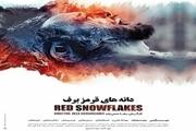 فیلم «دانههای قرمز برف» پروانه نمایش گرفت